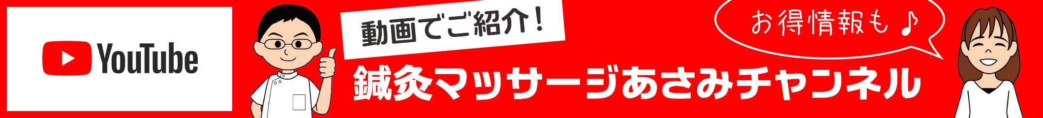 YouTube 鍼灸マッサージあさみチャンネル