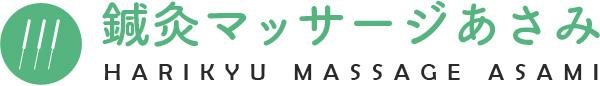 明石・神戸市西区で鍼(はり)灸、あん摩マッサージなら鍼灸マッサージあさみ ロゴ