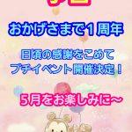 予告!1周年記念プチイベント開催決定!