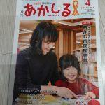 ★☆月刊あかしるに掲載☆★