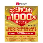 【緊急告知】ペイペイジャンボ1000%戻ってくるキャンペーン
